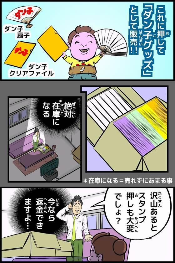 4コマ漫画『ダン子ちゃんが行く!!』-20121102 リストバンドの秘密 P7目