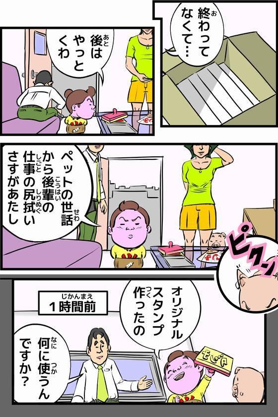 4コマ漫画『ダン子ちゃんが行く!!』-20121102 リストバンドの秘密 P6目