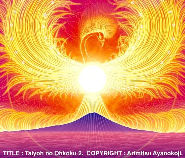 太陽の王国2