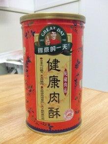 トミー@湘南美容外科オフィシャルブログ-台湾お土産2