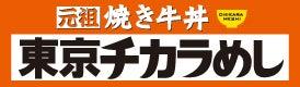 「ひろんぐー」の つぶやき @千葉県-東京チカラめし