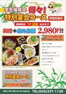 竹取の湯★スタッフブログ