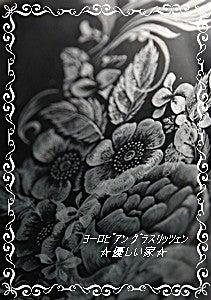 東京横浜元町グラスリッツェン教室の島野聖子のガラス工芸