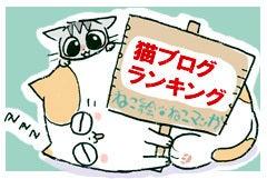 にほんブログ村 猫絵・猫漫画