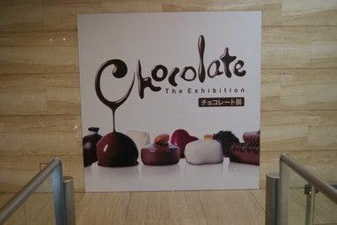 スイーツ男子 あまいけいきの裏ブログ-チョコレート展1