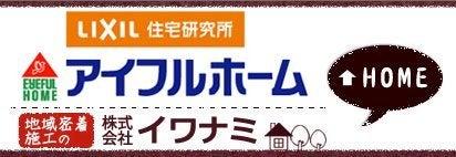 $アイフルホーム岩国店スタッフブログ-アイフルホームHPロゴ