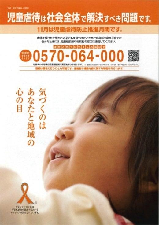 $よしあきのブログ-11月は児童虐待防止推進月間です