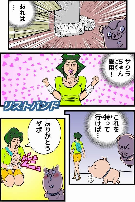 4コマ漫画『ダン子ちゃんが行く!!』-20121104 リストバンドの秘密 P10目
