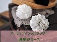 徳島と香川県で花資格,プリザーブドフラワー教室ショップ-メイド-