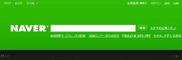 アメーバブログ カスタマイズ-NAVER【ネイバー】