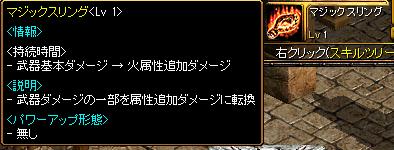 RELI姫のおてんば日記-マジックスリング