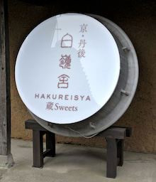 $蔵ブログ 「半酒×半スイーツ道」 ハクレイ酒造の11代目蔵主 中西哲也