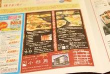 藤枝の宴会屋の3代目(予定)のblog~はれの季 小杉苑~