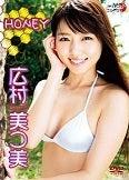 $広村美つ美オフィシャルブログ「MITSUMI」Powered by Ameba
