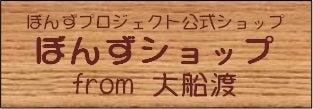 タケノ文具のよっしゃがんばっぺし!!