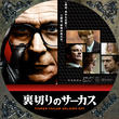 DVDラベル ◆ 裏…