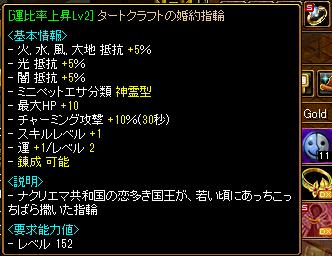 RELI姫のおてんば日記-運比タート