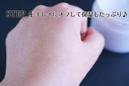 『年齢不詳女』への道DX-DUOクレンジング6.jpg