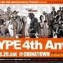 今週土曜はHYPE!…