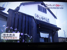 麺屋田中商店 北海道酒蔵ラーメン