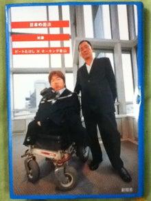 $black-samuraiのブログ-Takeshi