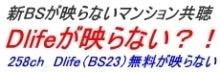 $258ch Dlife(BS23)無料が映らない?!