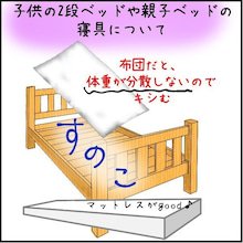 子供部屋の整理について(2段ベッド・システムベッドデスクなど)