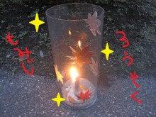 るぅのひとりゴトin函館 ☆人生FULL THROTTLE☆-紅葉ろうそく