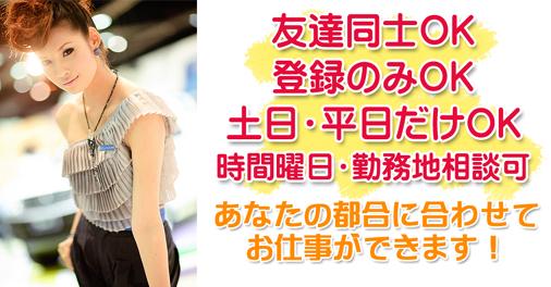 募集!イベントコンパニオン・キャンペーンガール・レースクィーン