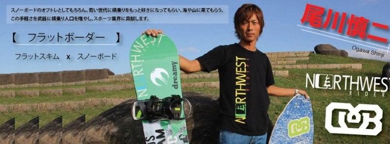 $S-Style ★DB SKIMBOARDS & Northwest Riders ★JPN☆