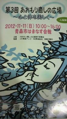 あおもり癒しの広場2012-2012102619410000.jpg