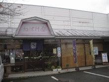ねぼけ堂 高田工場店