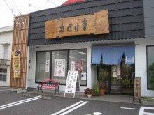 ねぼけ堂 本店