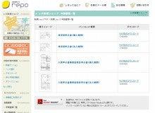 賃貸管理のパート・エー PM事業部のブログ-パート・エー