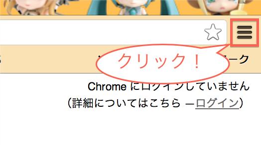 $したっけ道場!-Chrome1