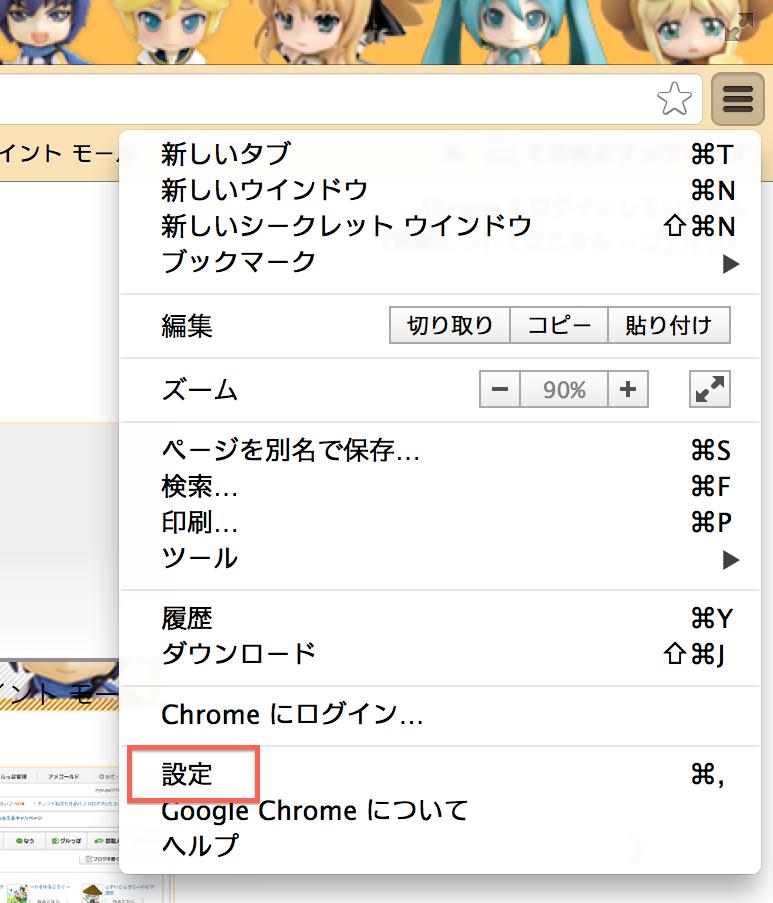 $したっけ道場!-Chrome2