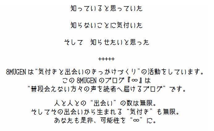 8MUGEN-message