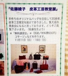 $ARTSTATION-皮革工芸展