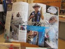 Hikkyの釣り奮闘記-20121107-6TALEXトライアウト×岩間眼鏡店