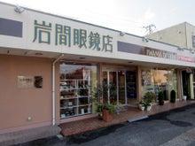 Hikkyの釣り奮闘記-20121107-1TALEXトライアウト×岩間眼鏡店