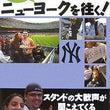【巨人・ヤンキース】…