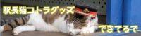 駅長猫コトラの独り言~旧 片上鉄道 吉ヶ原駅勤務~-グッズバナー