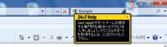 WEB系技術電脳日記-24×7 Help 削除