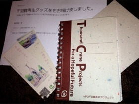 千羽鶴再生プロジェクト
