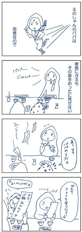 ナオミンのブログ-51