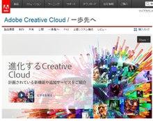 Adobeクラウド