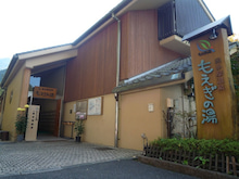 埼玉県草加市松原にある「ほぐし庵」は体も心もほぐします-もえぎの湯