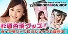 杉原杏璃オフィシャルブログ