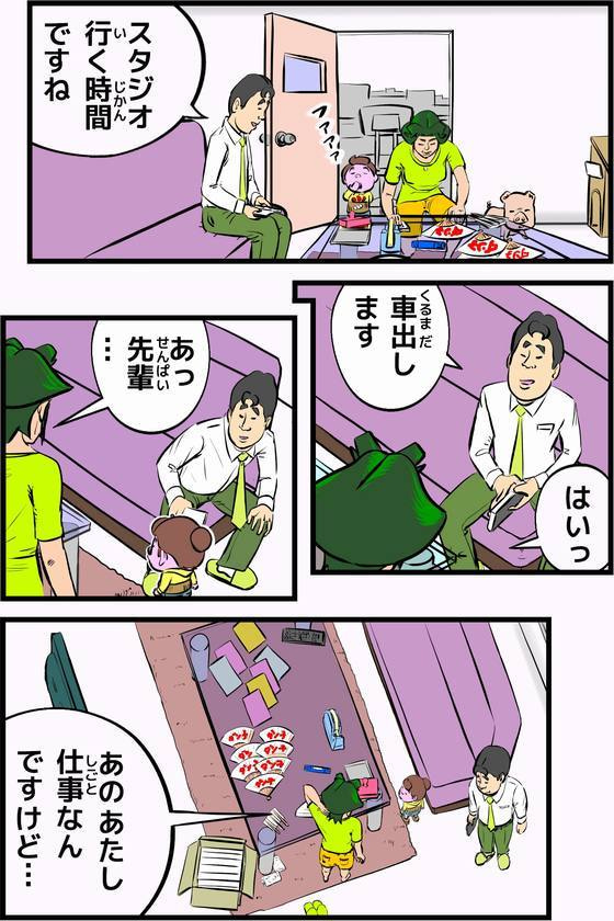 4コマ漫画『ダン子ちゃんが行く!!』-20121110 リストバンドの秘密 P5目