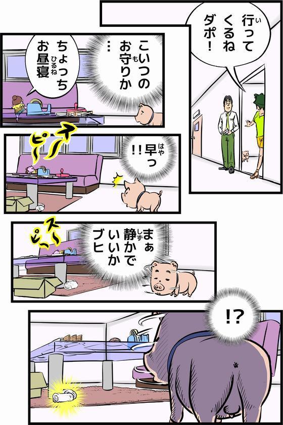 4コマ漫画『ダン子ちゃんが行く!!』-20121110 リストバンドの秘密 P9目